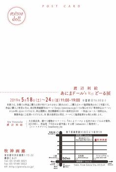 2019渡辺展DM裏最終稿.jpg